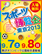 sports_expo_2013_banner_190x180